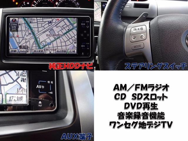トヨタ ヴォクシー ZS 煌II 両側自動ドア HDDナビ地デジ バックカメラ