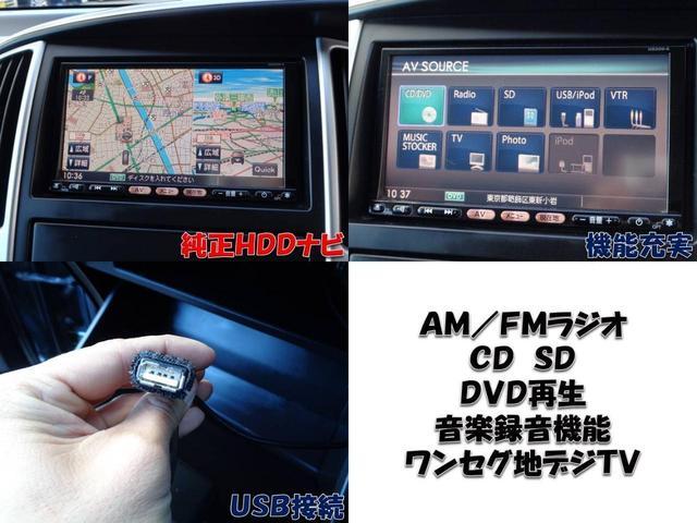 20S Vセレクション 純正HDDナビ ワンセグ 自動ドア(6枚目)