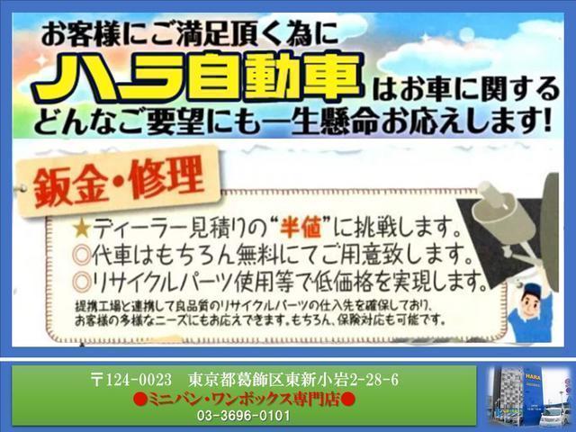 ライダー ブラックライン 純正SD 地デジ 両側電動ドア(6枚目)