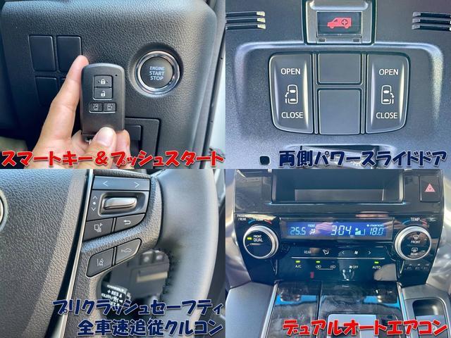 2.5Z セーフティセンス 純正9型ナビ フルセグ BTオーディオ バックカメラ 両側電動ドア 全車速レーダークルーズ 7人乗り オットマンシート ETC2.0 LEDオートハイビーム 禁煙車(8枚目)