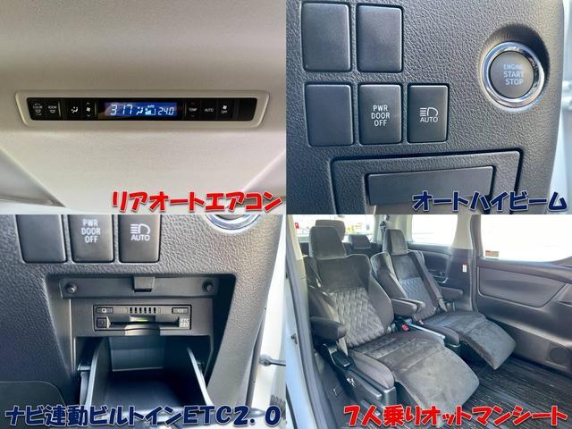 2.5Z セーフティセンス 純正9型ナビ フルセグ BTオーディオ バックカメラ 両側電動ドア 全車速レーダークルーズ 7人乗り オットマンシート ETC2.0 LEDオートハイビーム 禁煙車(9枚目)