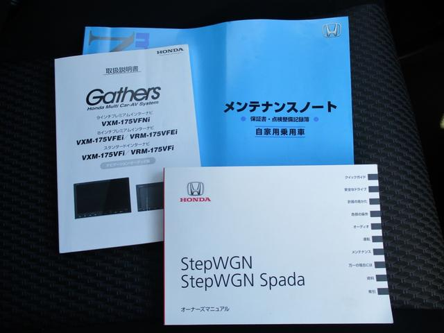 スパーダ ホンダセンシング ホンダセンシング ナビTVBカメラ フリップダウンモニター 両側電動スライドドア スマートキー プッシュスタート アクティブクルーズコントロール(25枚目)
