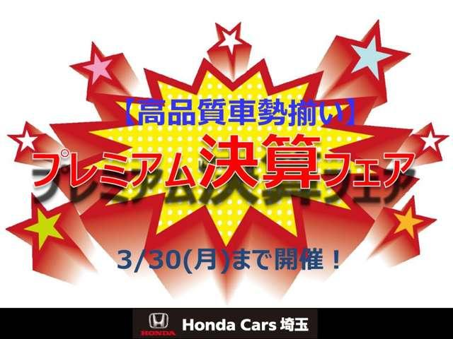 3月30日まで ☆☆プレミアム決算フェアー☆☆ 開催中!アウトレット車から高級車まで、各種展示しております。是非この機会にお問合せ・ご来店お待ち致しております。