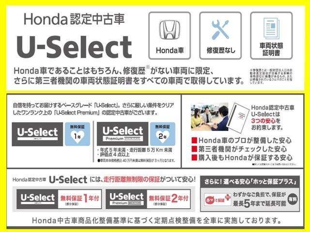 Honda認定中古車では第三者機関の車両状態証明書を取得しています。保証もついて安心してお乗りいただけます。詳しくはスタッフまでご確認ください。
