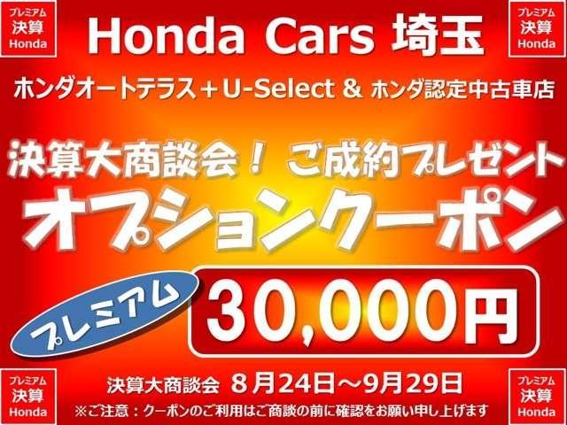 オプションクーポン3万円プレゼント!ブライトパックや純正オプション、ドライブレコーダーなどにご利用可能です。オプション金額が3万円に満たない場合には、オプション購入金額が上限となります。