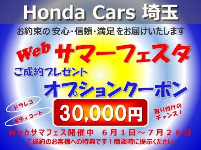 期間限定 用品3万円クーポン ドラレコやコーティング(ブライトパック)などにご利用できます。3万円に満たない場合はその金額までの用品クーポンご利用もOK!