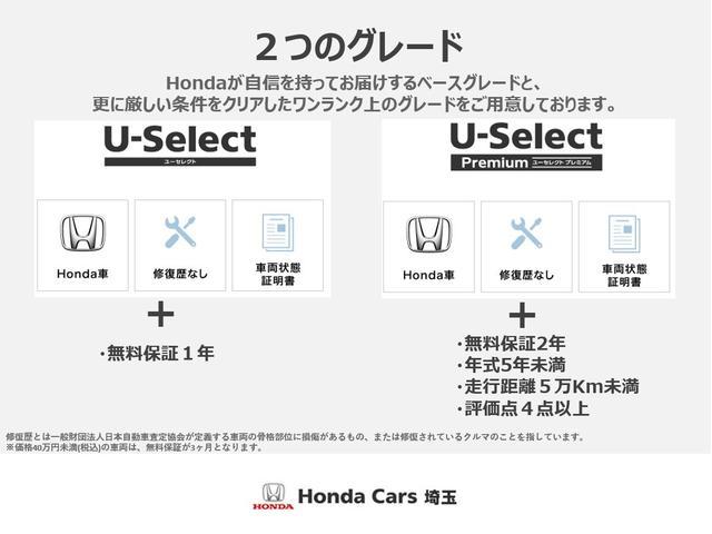 13G・L ホンダセンシング 試乗車UP 禁煙車 安全運転支援システム 純正メモリーナビ Bluetooth フルセグ Rカメラ ETC(24枚目)