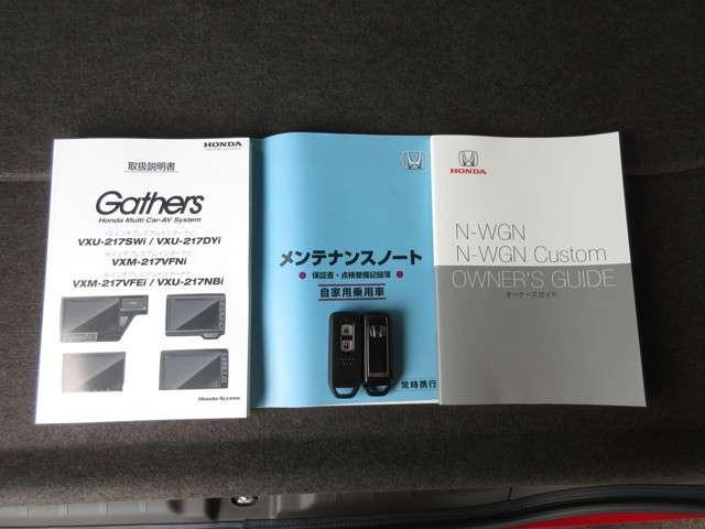L・ターボホンダセンシング ・・・元当社試乗車/純正8インチナビ/フルセグ/ETC/DVD・CD再生/バックカメラ/LEDヘッドライト/セキュリティーアラーム/スマートキー/シートヒーター(19枚目)