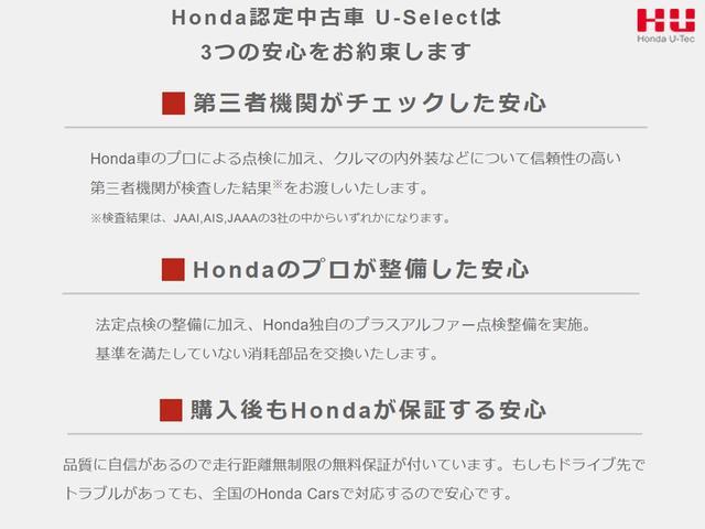 G・EXホンダセンシング レンタアップ 助手席スーパースライ(25枚目)