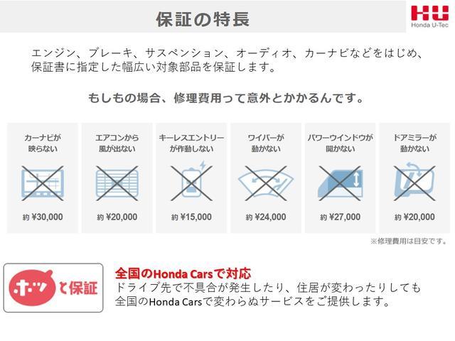 G・EXホンダセンシング レンタアップ 助手席スーパースライ(28枚目)
