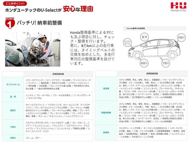 L・ターボホンダセンシング ナビ装着用PKG 登録済み未使用車(23枚目)