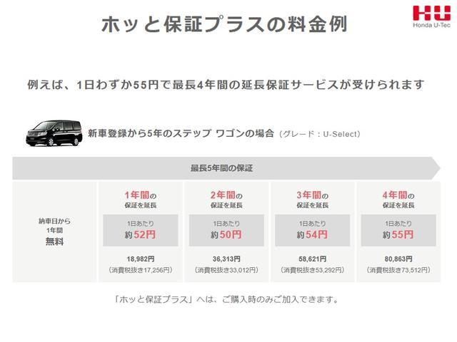 G・Lホンダセンシング メモリーナビ ドライブレコーダー(27枚目)