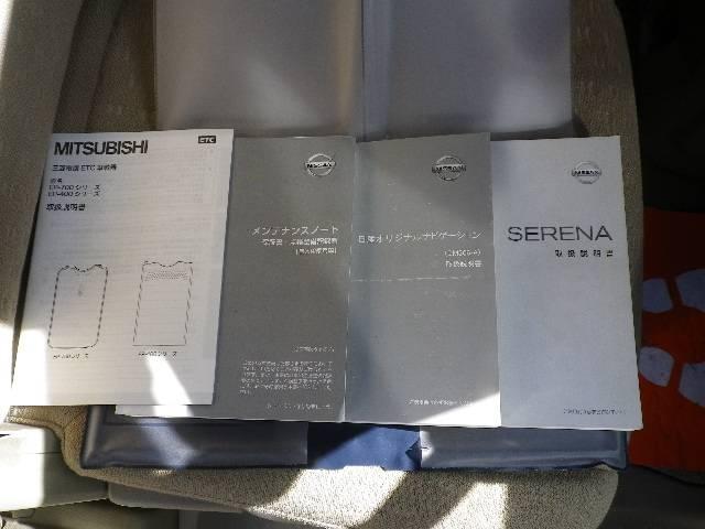 日産 セレナ 20S 1オーナー 記録簿 禁煙車 ナビ Bカメラ パワスラ