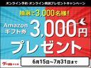 毎月抽選3,000名様にAmazonギフト券3,000円分がもらえるキャンペーン実施中です♪是非この機会にご来店が難しい遠方の方もお気軽にお問合せ下さい!