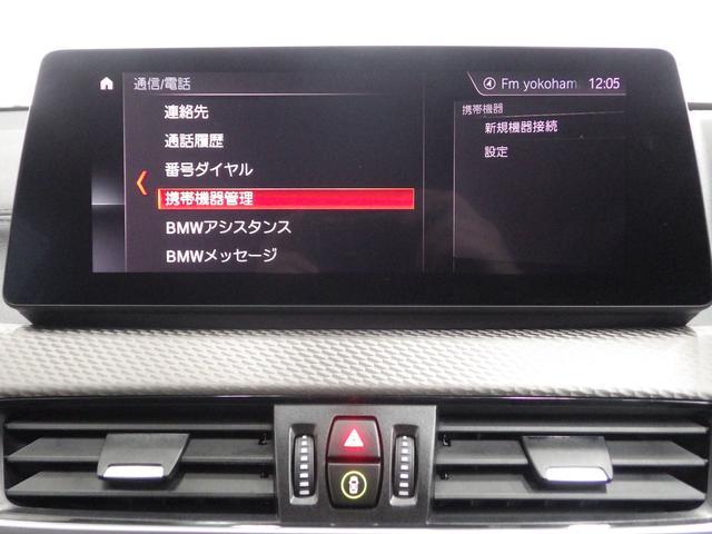 xDrive 18d MスポーツX アドバンスドセイフティパッケージ コンフォートパッケージ アクティブクルーズコントロール ヘッドアップディスプレイ 19インチアロイホイール 正規認定中古車(45枚目)