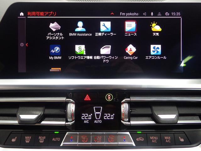 320d xDrive MスポEDジョイ+ハイライP ハイラインパッケージ・オイスターレザーシート・電動リアゲート・アクティブクルーズコントロール・コンフォートアクセス・ハンズオフ・Bluetoothオーディオ・・ハンズオフアシスト(40枚目)