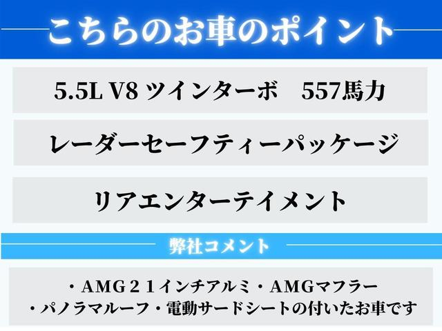 GL63AMG純正ナビツインTV 黒革サンルーフ 1オーナー(3枚目)