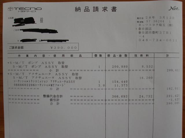 Sエディション 純正フルエアロ ミッション修理済 キーレス(20枚目)