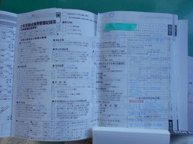 ワンオナー 記録簿・禁煙車(34枚目)