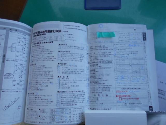 ワンオナー 記録簿・禁煙車(35枚目)