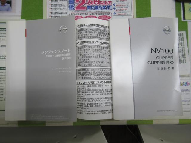 「日産」「NV100クリッパー」「軽自動車」「神奈川県」の中古車8