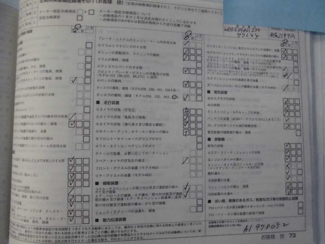「メルセデスベンツ」「Mクラス」「ミニバン・ワンボックス」「東京都」の中古車41