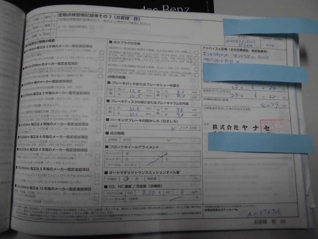 B180 ナビTV フルセグ CD DVD再生可 ETC HID(41枚目)
