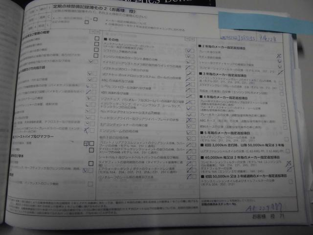 B180 ナビTV フルセグ CD DVD再生可 ETC HID(46枚目)