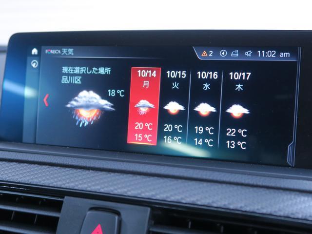 「BMW」「BMW M2」「クーペ」「東京都」の中古車17