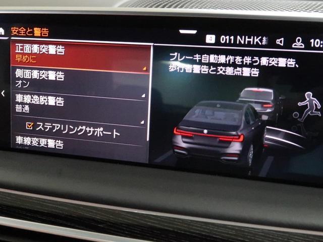 740i Mスポーツ 後期モデル BMW認定中古車2年保証 茶革 20インチAW(21枚目)