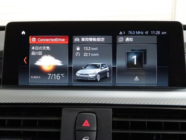 320dツーリング Mスポーツ エディションシャドー BMW認定中古車 1年保証 マルチディスプレイメーター ブラックグリル 黒革 19インチAW(9枚目)