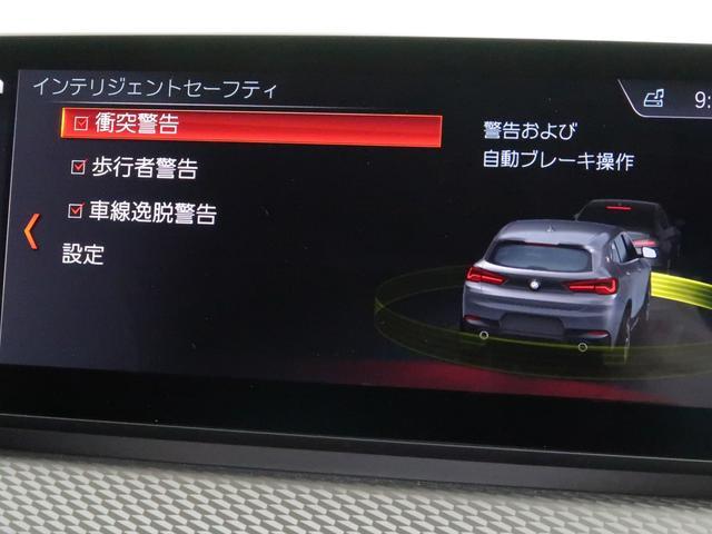 xDrive 18d MスポーツX コンフォートパーキング Fシートヒーター アドバンスドアクティブセーフティーパッケージ ヘッドアップディスプレイ アクティブクルーズ 19AW(20枚目)