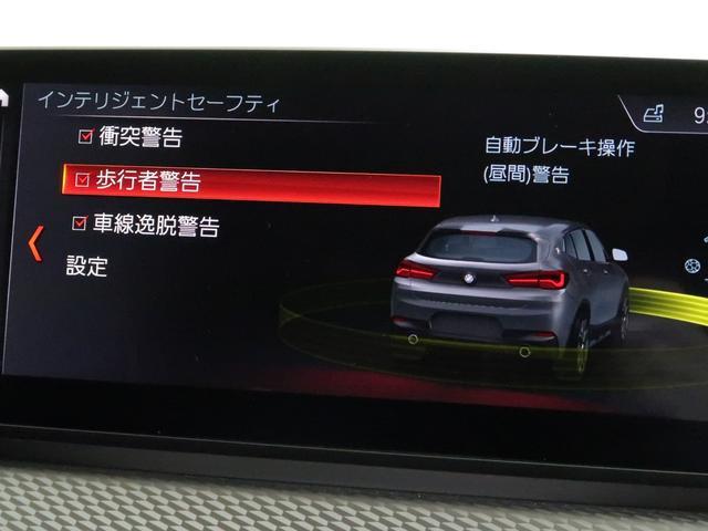 xDrive 18d MスポーツX コンフォートパーキング Fシートヒーター アドバンスドアクティブセーフティーパッケージ ヘッドアップディスプレイ アクティブクルーズ 19AW(21枚目)