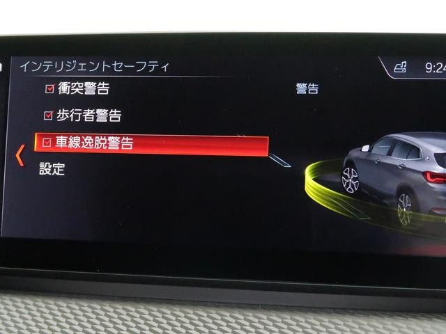 xDrive 18d MスポーツX コンフォートパーキング Fシートヒーター アドバンスドアクティブセーフティーパッケージ ヘッドアップディスプレイ アクティブクルーズ 19AW(22枚目)
