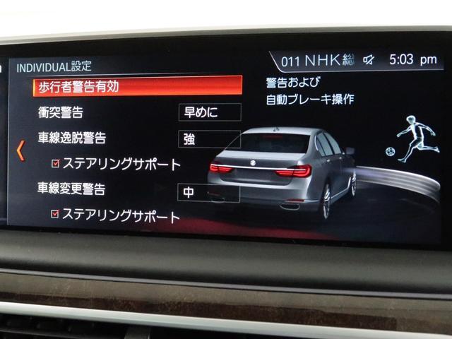 740i エクセレンス BMW認定中古車 1年保証 エクセレンス 黒革 20インチAW(25枚目)