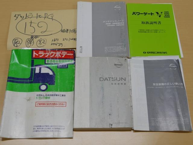 「日産」「ダットサン」「トラック」「埼玉県」の中古車24