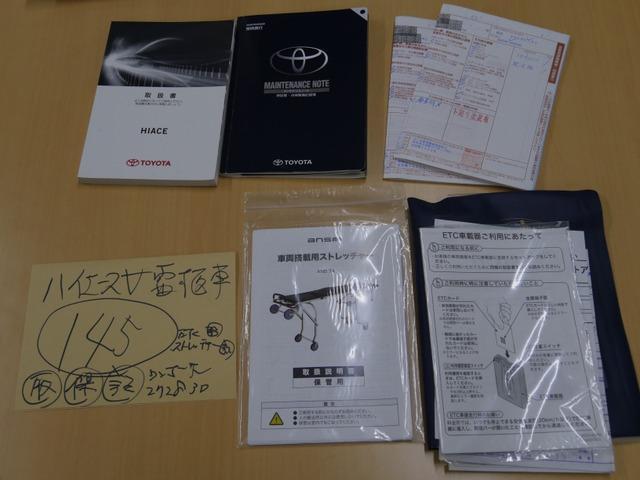 新車時発行の保証書・点検整備記録簿が 付属でございます。整備記録簿には、平成 27.28.30年にどんな整備を施したかの記載がされております。しかも、元自治体所有ワンオーナー車でございます!