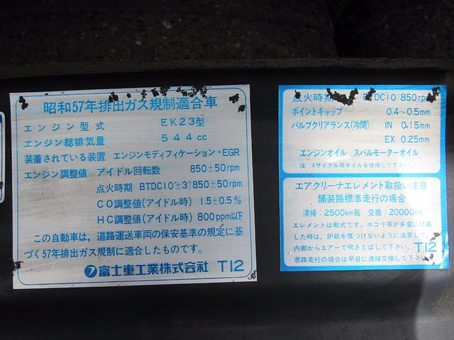 「スバル」「サンバートライ」「コンパクトカー」「千葉県」の中古車26
