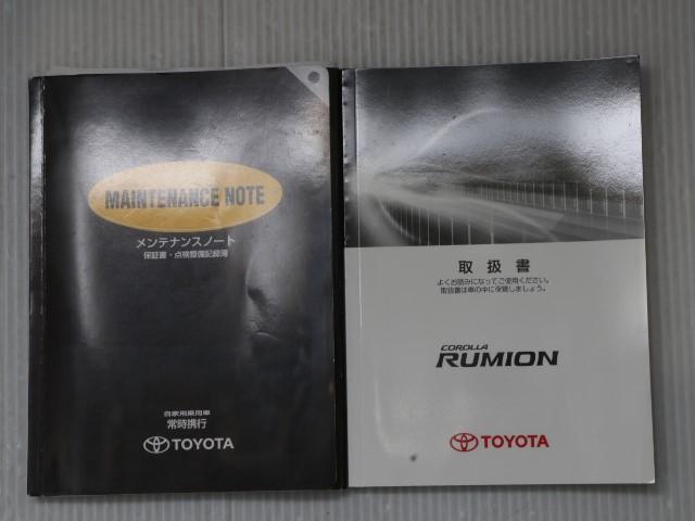 「トヨタ」「カローラルミオン」「ミニバン・ワンボックス」「東京都」の中古車20
