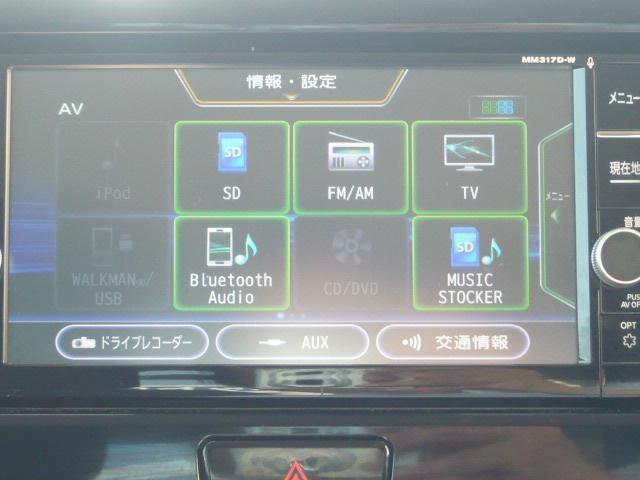 ハイウェイスター X Gパッケージ 衝突軽減ブレーキ ナビ TV 両側パワースライドドア スマートキー プッシュスタート(25枚目)