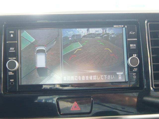 ハイウェイスター X Gパッケージ 衝突軽減ブレーキ ナビ TV 両側パワースライドドア スマートキー プッシュスタート(26枚目)