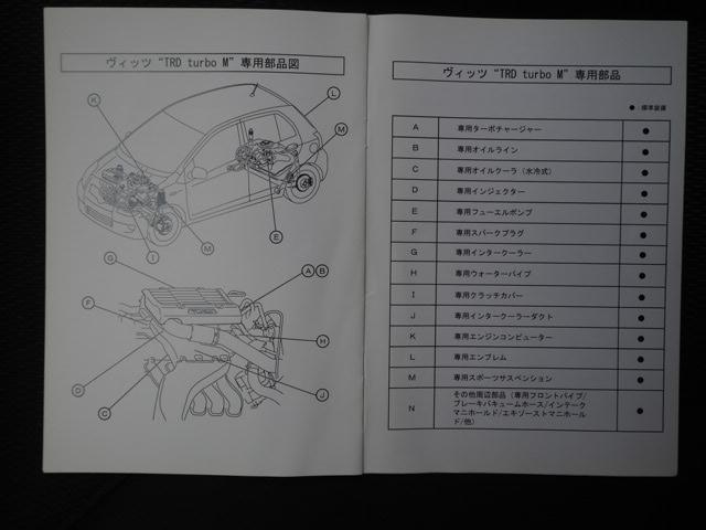 トヨタ ヴィッツ RS TRDターボM 5速ミッション 純正チューニングカー