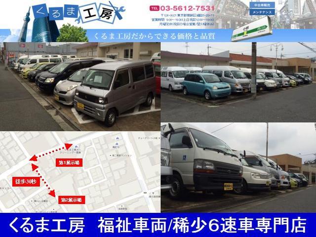 「三菱」「ミニキャブバン」「軽自動車」「東京都」の中古車58