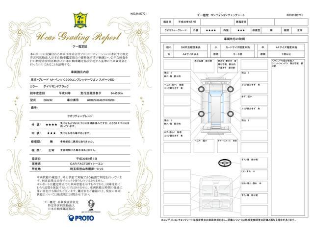 C200コンプレッサーワゴン スポーツED AMGエアロ!(16枚目)