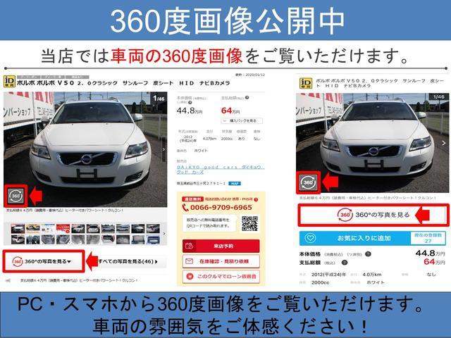 「ボルボ」「ボルボ V50」「ステーションワゴン」「埼玉県」の中古車4