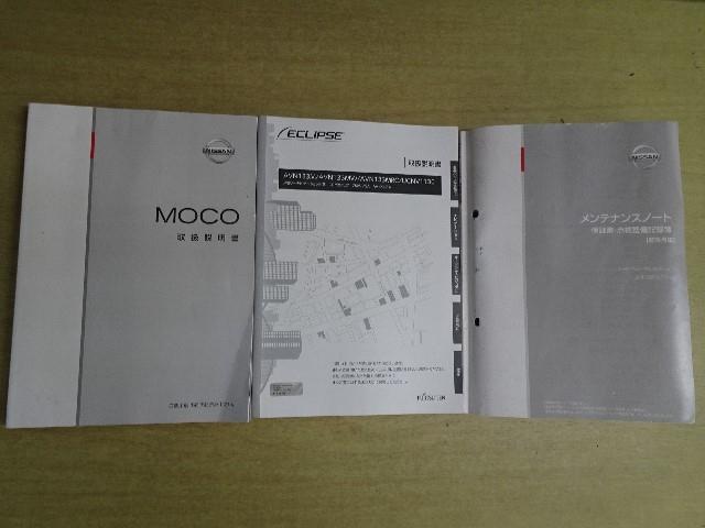 「日産」「モコ」「コンパクトカー」「神奈川県」の中古車20