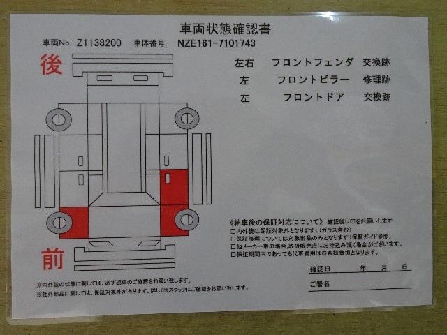 「トヨタ」「カローラフィールダー」「ステーションワゴン」「神奈川県」の中古車20