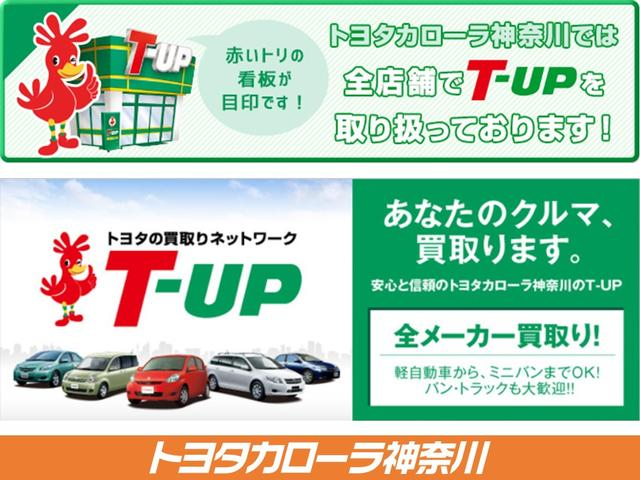 【あなたの愛車を高価買取】安心と信頼のトヨタカローラ神奈川のT-UP。全メーカー買取り!軽自動車からミニバンまでOK!バン・トラックも大歓迎!