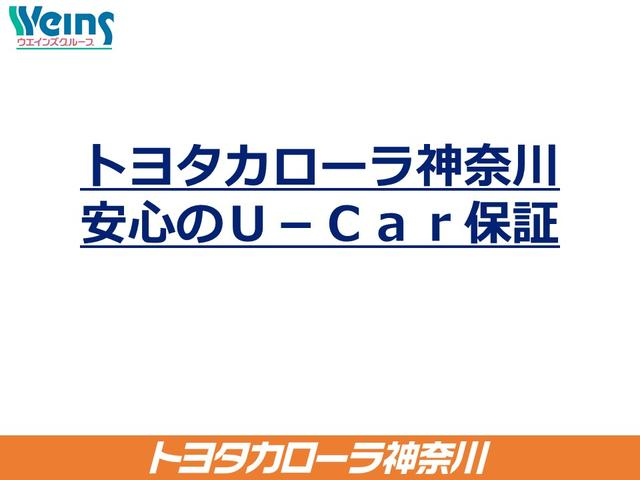 【安心のU-Car保証】トヨタカローラ神奈川のU-Carは全車ロングラン保証付き!