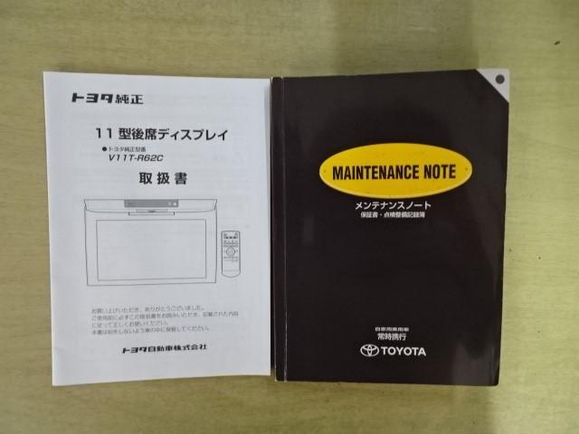 アエラス 8型Bluetooth対応フルセグHDDナビ DVD再生 後席モニター バックカメラ ETC クルーズコントロール 両側電動スライドドア 純正18インチアルミホイール ワンオーナー車 除菌加工(18枚目)